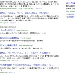Yahoo! 検索結果のど真ん中に広告表示開始!