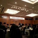 全日本弓道具協会様の総会 in 静岡センチュリーホテル