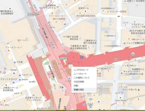 Googleマップ距離の計測方法
