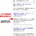 Googleのスマホ検索で「スマホ対応」の文字が消えた!