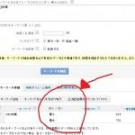 Yahoo!キーワードアドバイスツールでキーワードの月間検索数が見れなくなりました