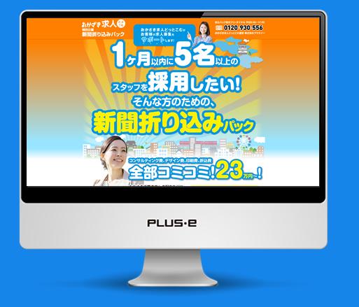 岡崎求人ドットコム 折り込みキャンペーン用ランディングページ
