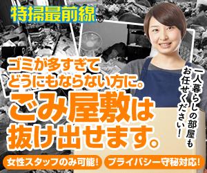 特捜最前線様 リマーケティング広告用バナー