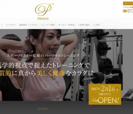 WEBコンサルティング事例 名古屋市東区のパーソナルトレーニングスタジオ様
