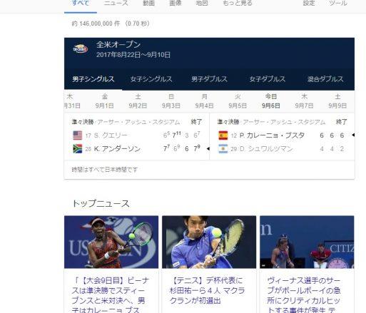 テニス検索結果