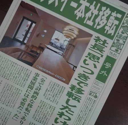 【事務所移転のお知らせ】岡崎オフィスを移転しました。