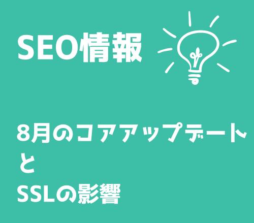 [SEO情報]2018年8月のアップデートとSSLの影響について